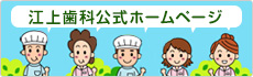 江上歯科公式ホームページ